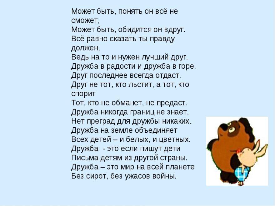 Красивые, лучшие стихи для детей про дружбу