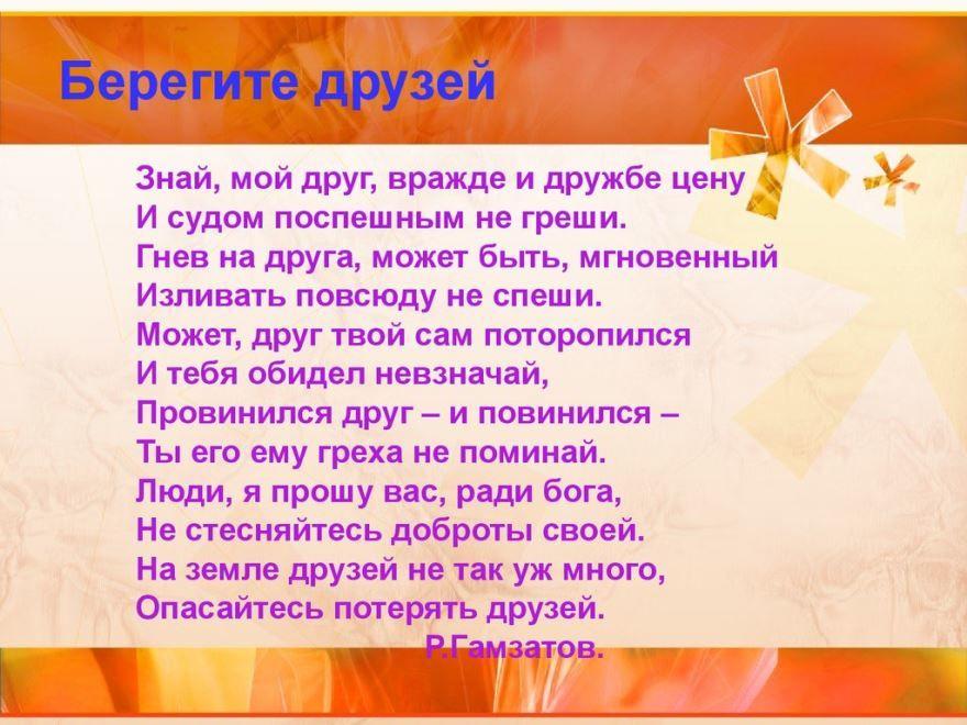 Лучшие стихи поэтов про друзей, Гамзатов