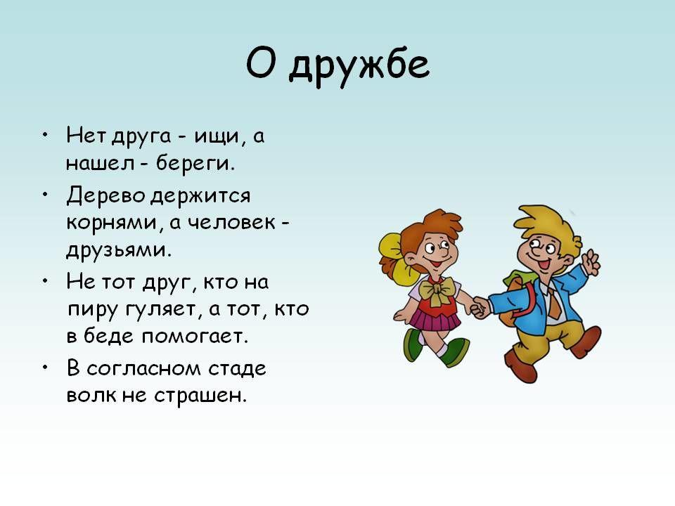 Короткие стихи о дружбе, читать