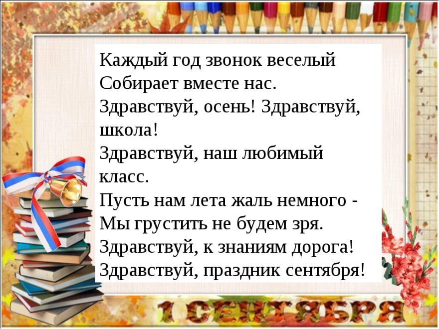 Детские стихи про школу