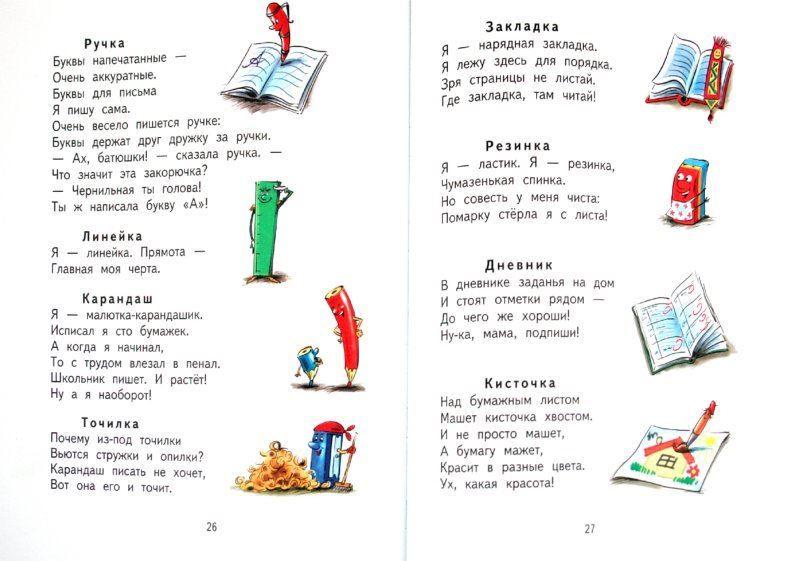 Красивые, короткие стихи про школу для детей