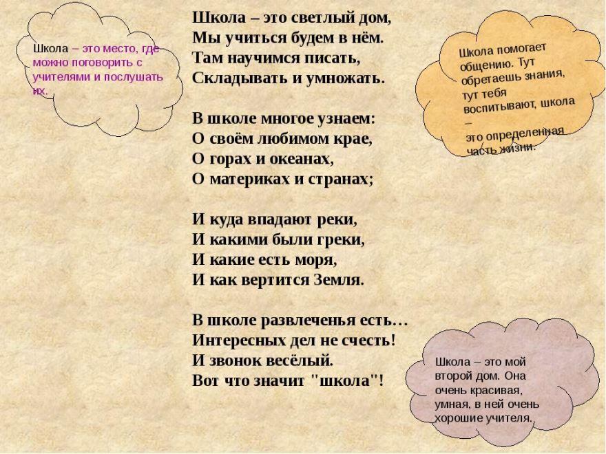 Стихи про школу для детей