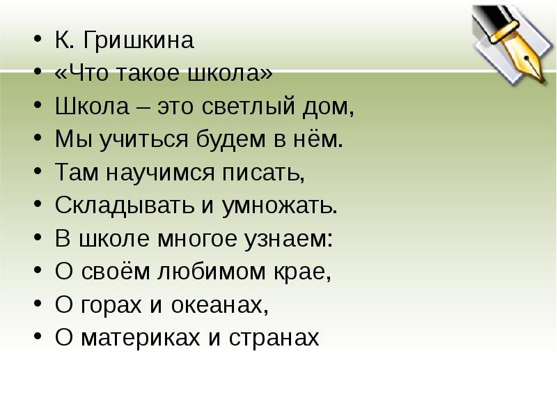Детские стихи про школу, Гришкина