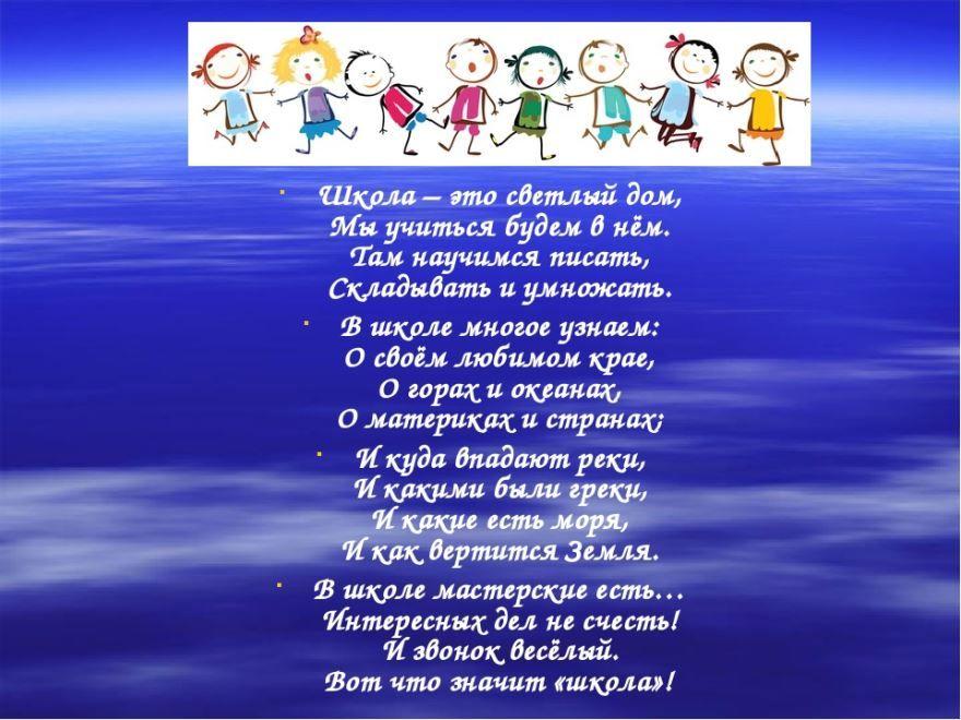 Красивые стихи про школу для детей на 1 сентября