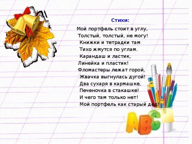 Стихи про школу, короткие, красивые