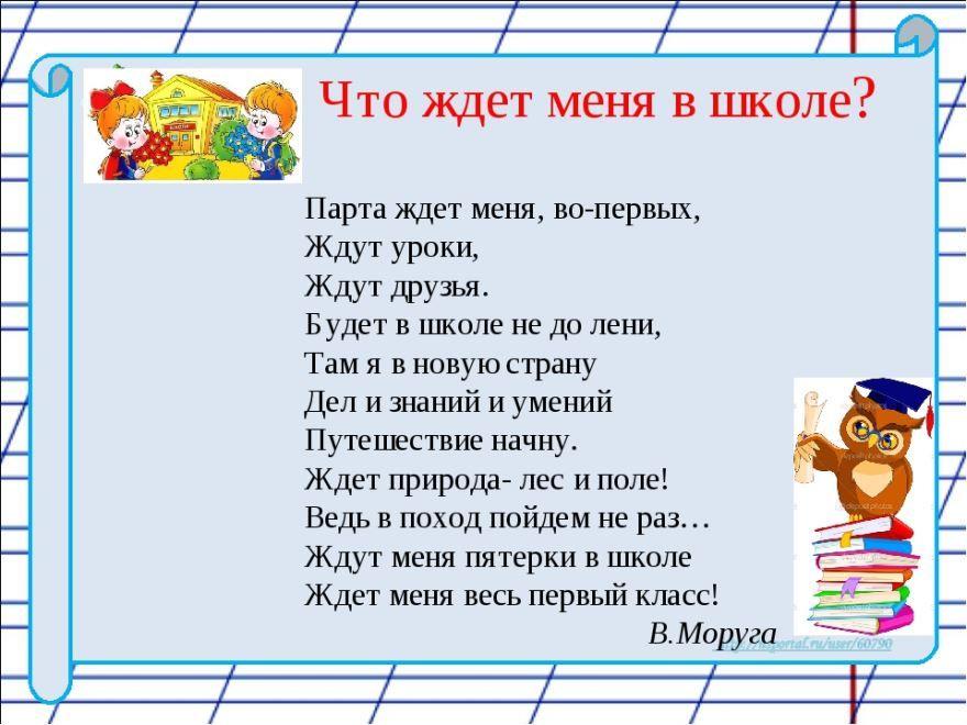 Красивые стихи про школу, Моруга