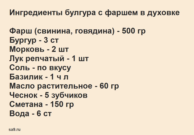 Ингредиенты булгура с фаршем в духовке