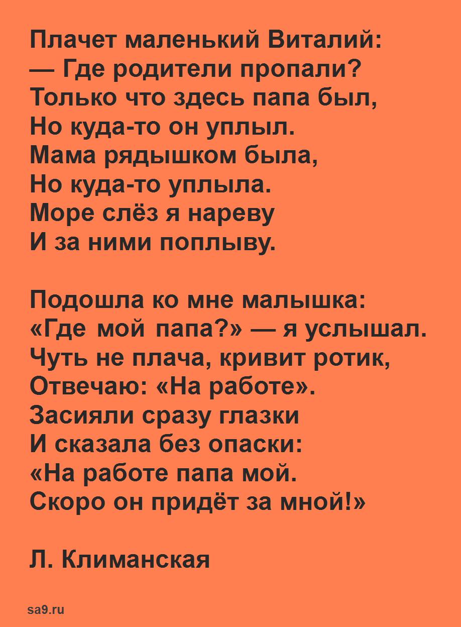 Детские стихи про детский сад - Утро в яслях