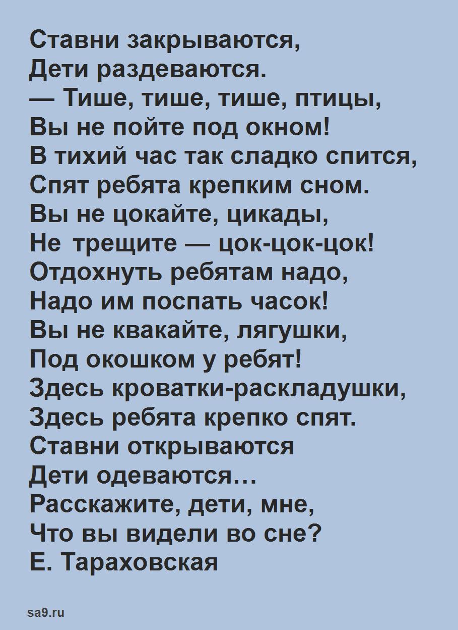 Стихи про детский сад - Тихий час