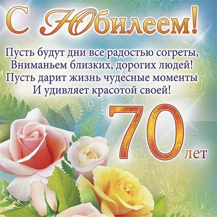 Стихи с Юбилеем 70 лет, поздравление мужчине