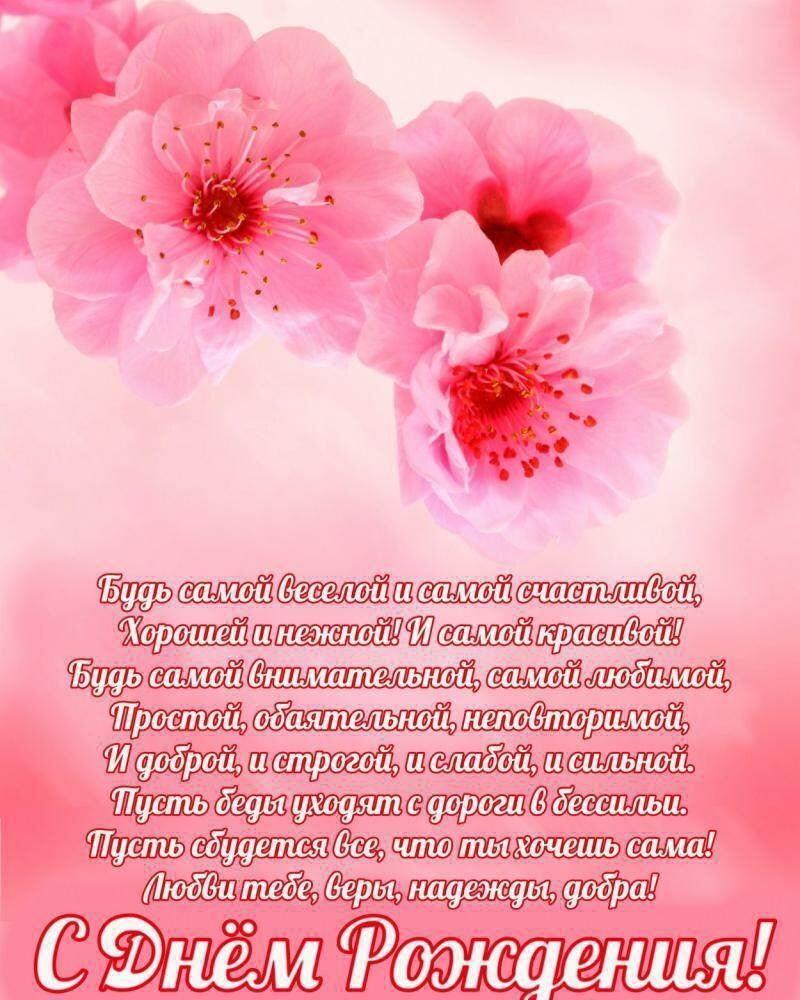 Стихи с днем рождения, с Юбилеем женщине