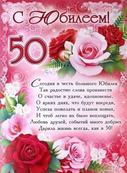 Стихи с Юбилеем 50 лет, женщине