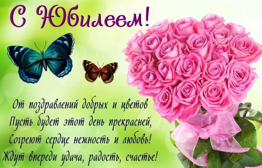 Поздравления в стихах женщине, с Юбилеем
