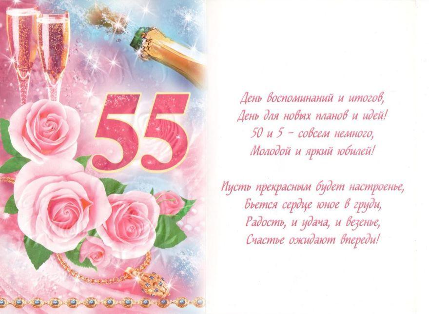 Стихи с Юбилеем 55 лет, женщине