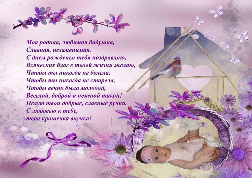 Поздравление бабушке с днем рождения внучки в прозе и стихах