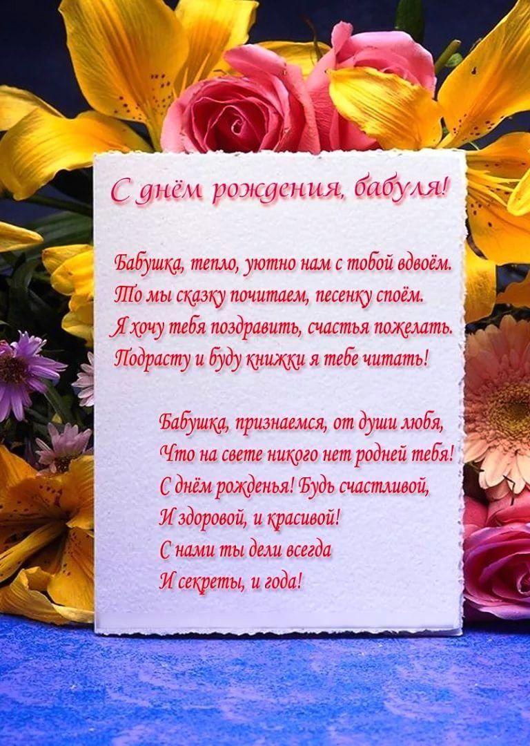 Стихи поздравление бабушке на Юбилей