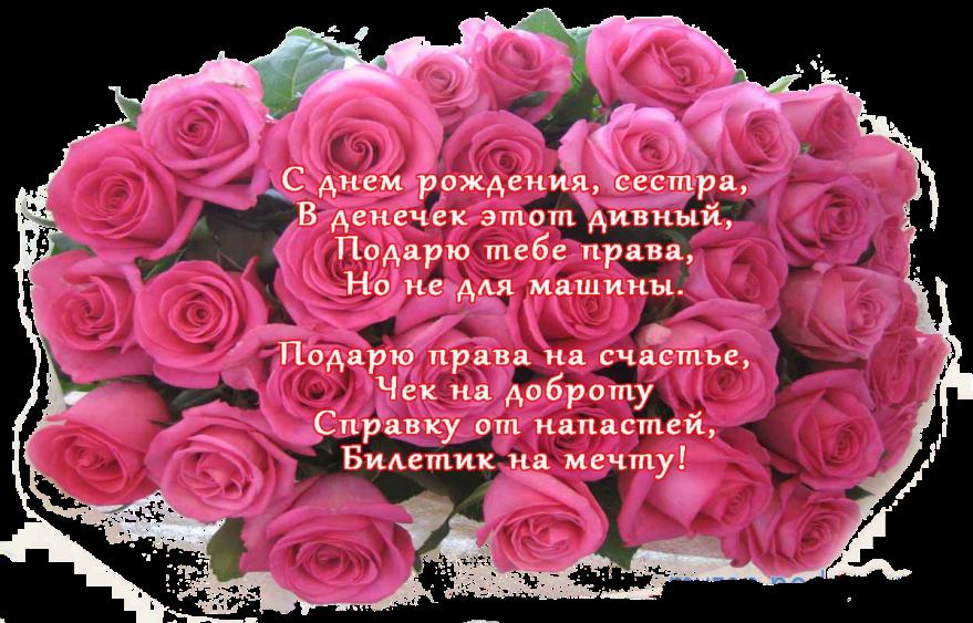 Поздравление на Юбилей сестре, стихи