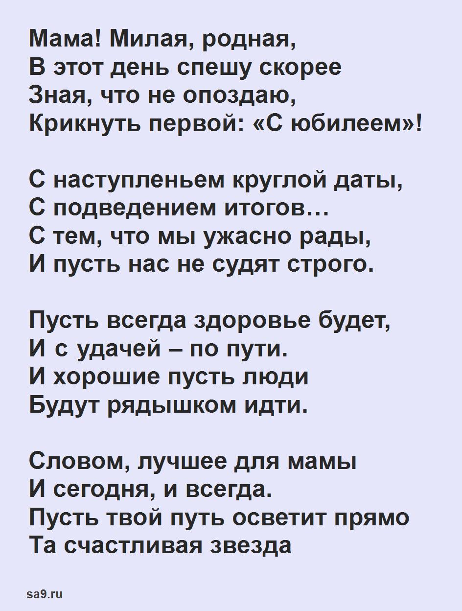 Красивые стихи маме на Юбилей