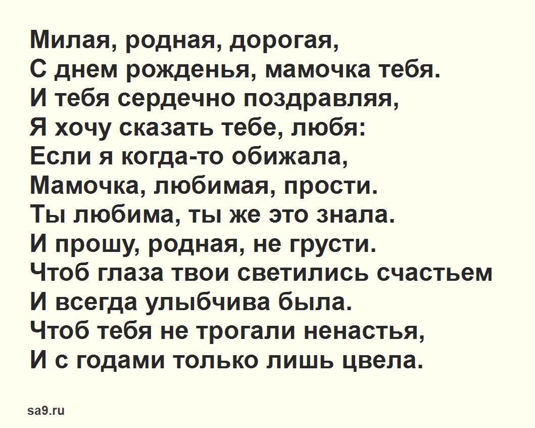 Оригинальные стихи на Юбилей маме