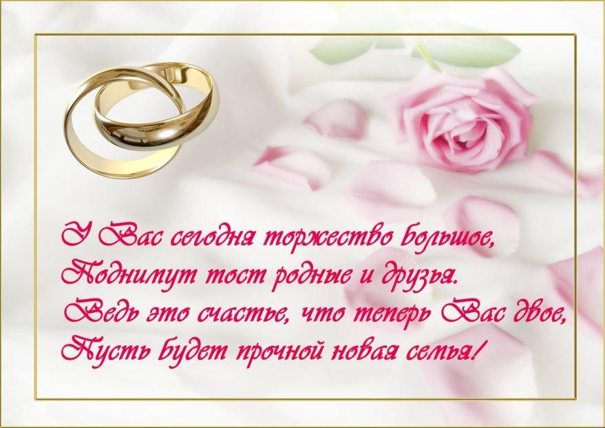 Стихи на Свадьбу молодоженам