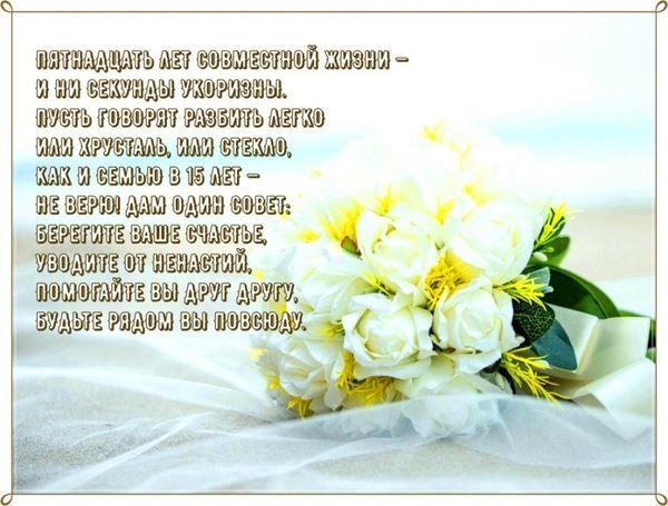 Поздравление с годовщиной Свадьбы в стихах, 15 лет