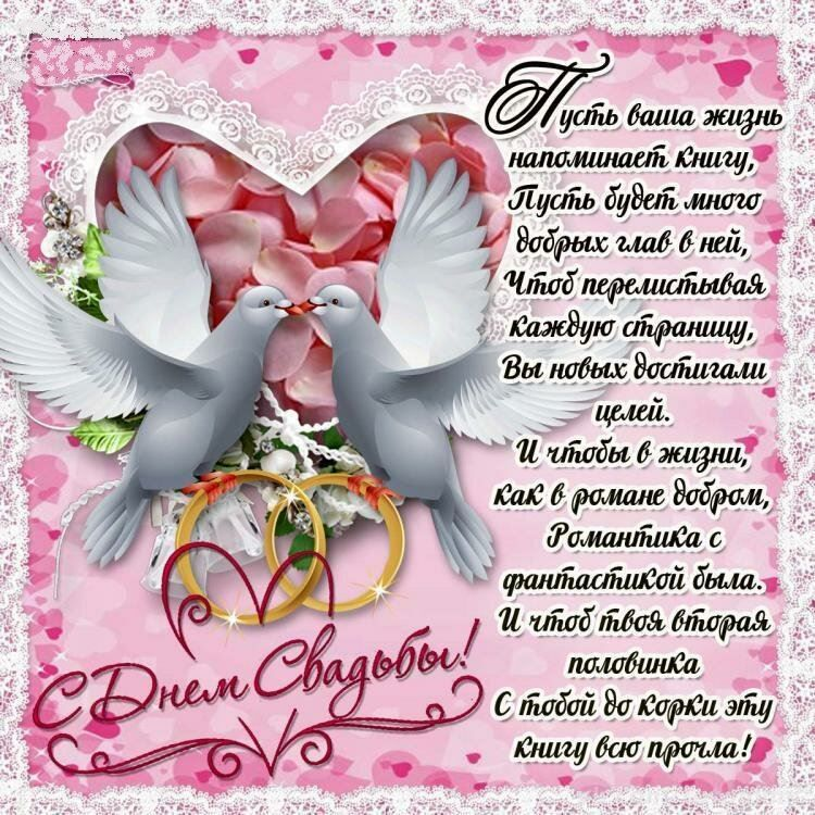 Стихи с днем Свадьбы красивые, трогательные