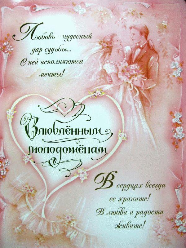 Красивое поздравление с днем Свадьбы, стихи