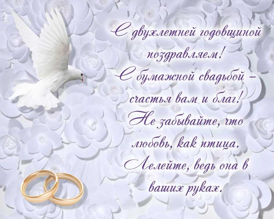 Поздравление с годовщиной Свадьбы в стихах, 2 года