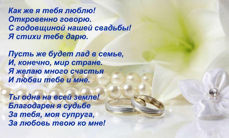 Стихи с годовщиной Свадьбы