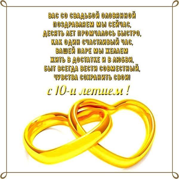 10 лет годовщина Свадьбы, стихи