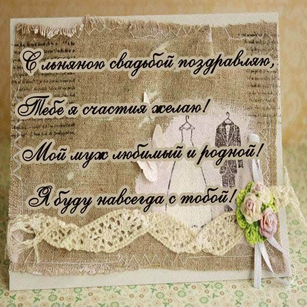 Стихи с годовщиной Свадьбы мужу