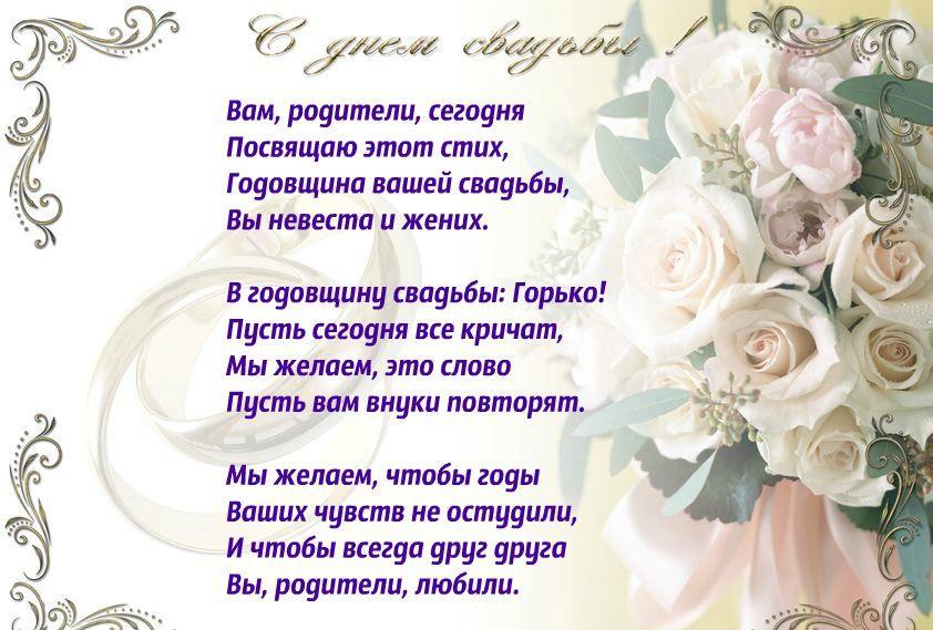 Красивые, короткие стихи с годовщиной Свадьбы родителям