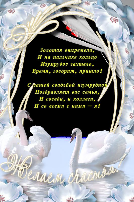 Поздравление с годовщиной Свадьбы в стихах