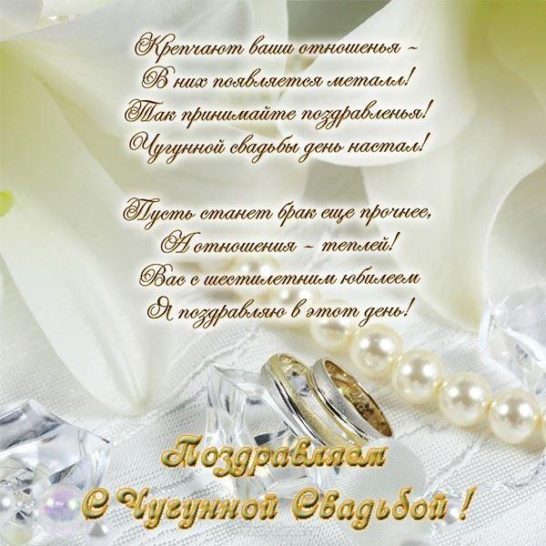 Красивые стихи с годовщиной Свадьбы