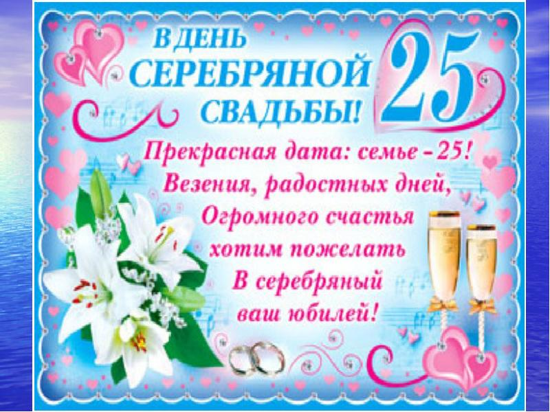 25 годовщина Свадьбы, стихи