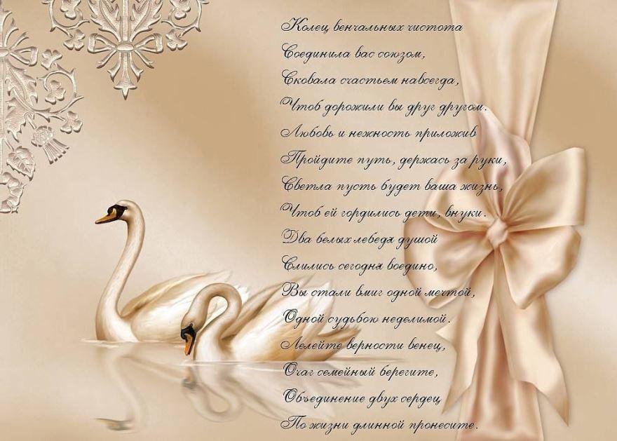 Свадебное поздравления на свадьбу в стихах