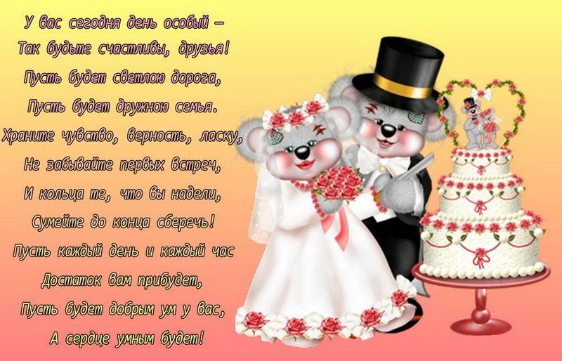 Стихи с днем Свадьбы красивые, короткие