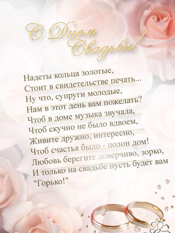 Поздравление в стихах на Свадьбу от родителей