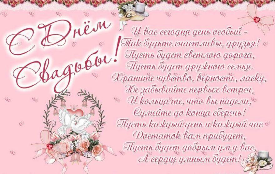 Красивые, трогательные стихи родителям на Свадьбе от жениха