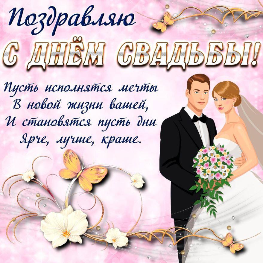 Короткие стихи на Свадьбу от родителей
