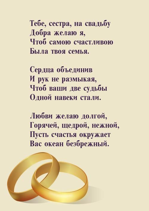 Оригинальное стих поздравление от сестры на свадьбу