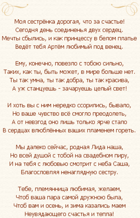 Красивые стихи на свадьбу подруге до слез большие