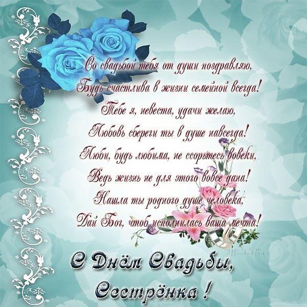 Красивые, лучшие стихи сестре на Свадьбу