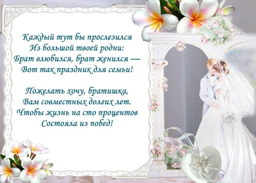 Красивые стихи брату на Свадьбу