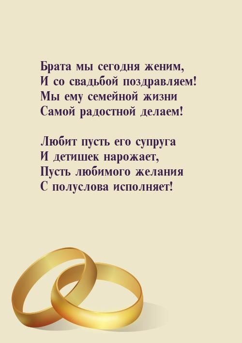 Поздравления двоюродному брату и невесте на свадьбу от брата