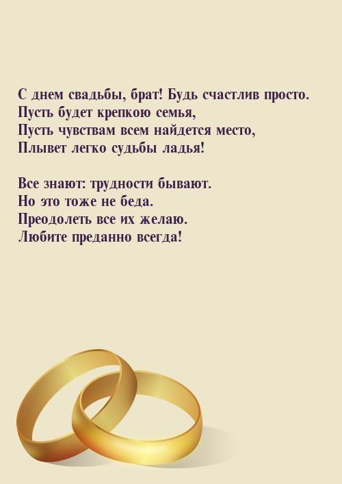 Стихи поздравление брату с днем Свадьбы