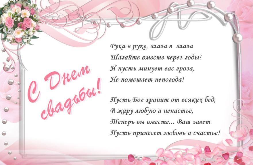 Стих подруге на Свадьбу от лучшей подружки