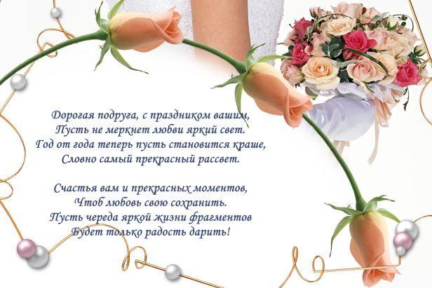 Поздравления со свадьбой в стихах подруге