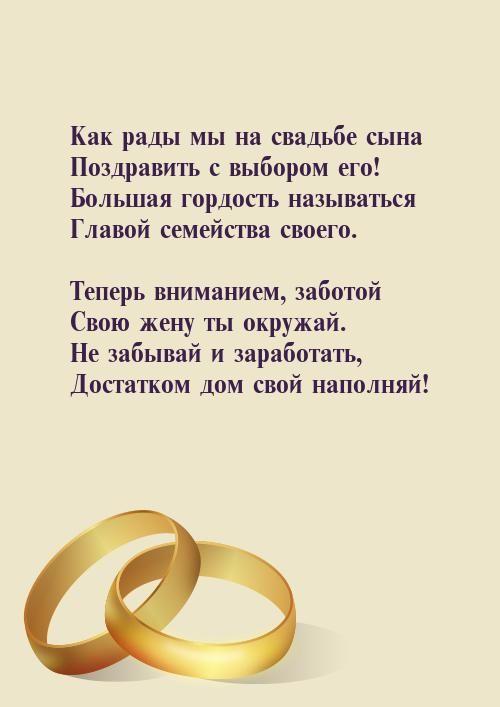 Поздравление на свадьбу сыну от родителей своими словами
