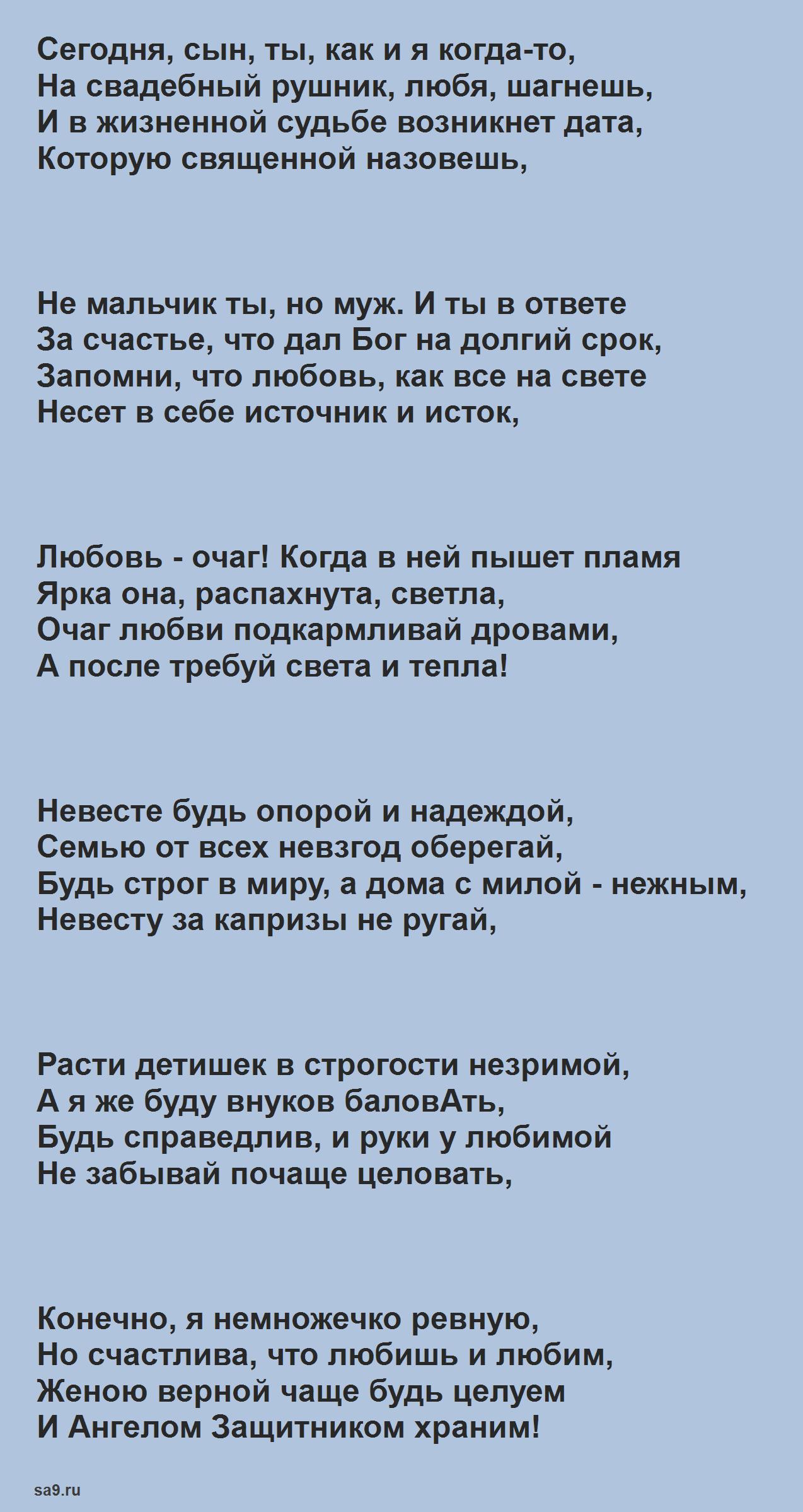 Лучшие стихи на Свадьбу сыну